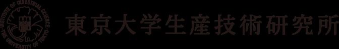 東京大学生産技術研究所 Institute of Industrial Science, the University of Tokyo.