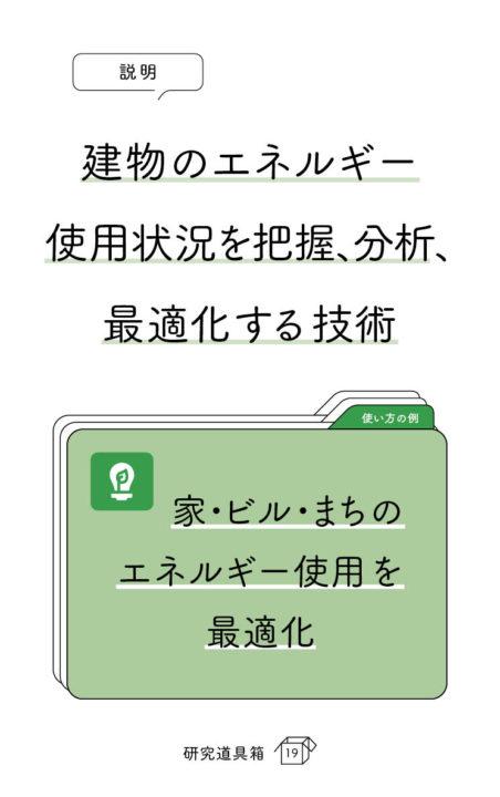道具箱_20191011_裏_86_5419