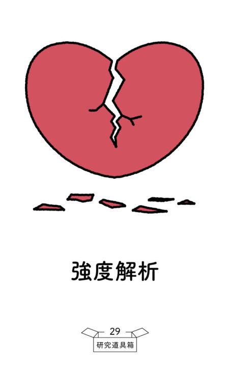 道具箱_20200605_表_86_54_center4
