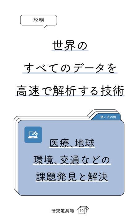 道具箱_20191011_裏_86_5410