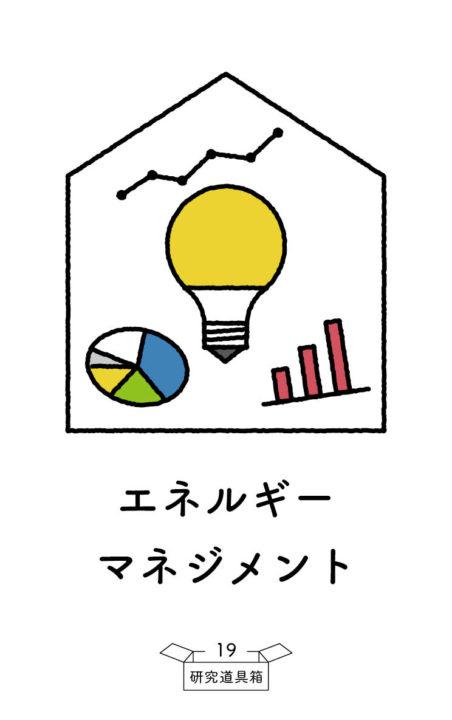 道具箱_20191015_表_86_54_center19