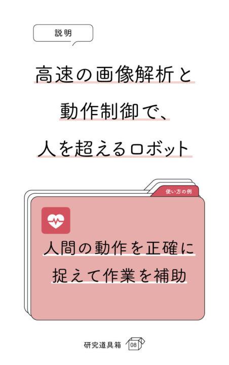 道具箱_20191011_裏_86_548