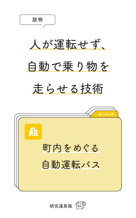 道具箱_20191011_裏_86_544