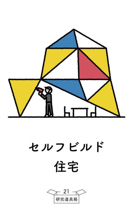 道具箱_20191015_表_86_54_center21