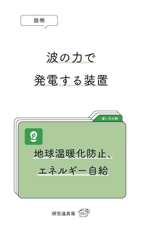 道具箱_20191011_裏_86_545