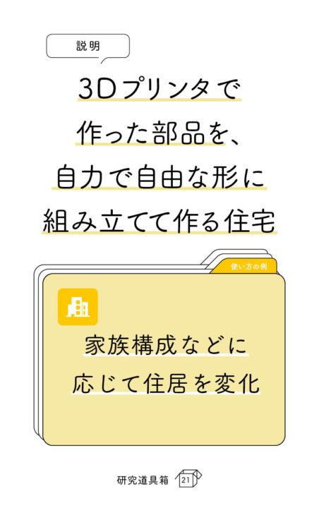 道具箱_20191011_裏_86_5421