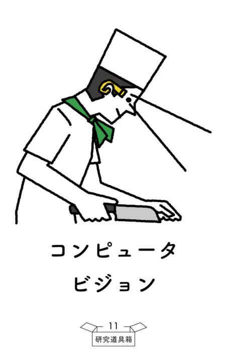 道具箱_20191015_表_86_54_center11