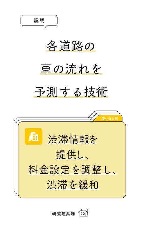 道具箱_20191011_裏_86_5420