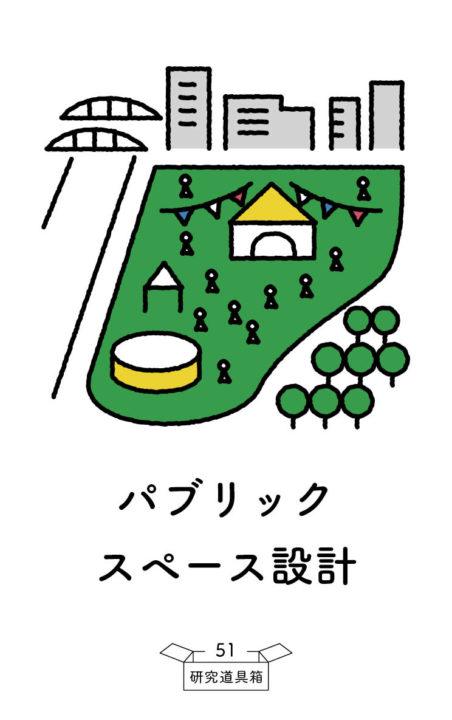 道具箱_20200605_表_86_54_center26