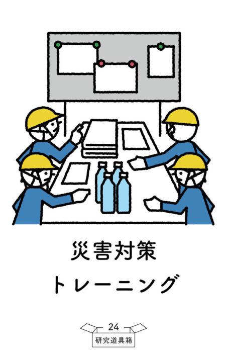 道具箱_20191015_表_86_54_center24